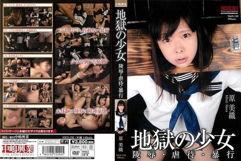 +-*[NKD-150] 地獄の少女 陵辱・虐待・暴行 原美織 [NKD-150] Hell Girl Rape Abuse Assault Original Miori ID: NKD-150 Release Date: 2015-04-01 Length: 140 min(s) Director: —- Maker: Nakashima Kougyou Label: Nakashima Kougyou Genre(s): Solowork […]