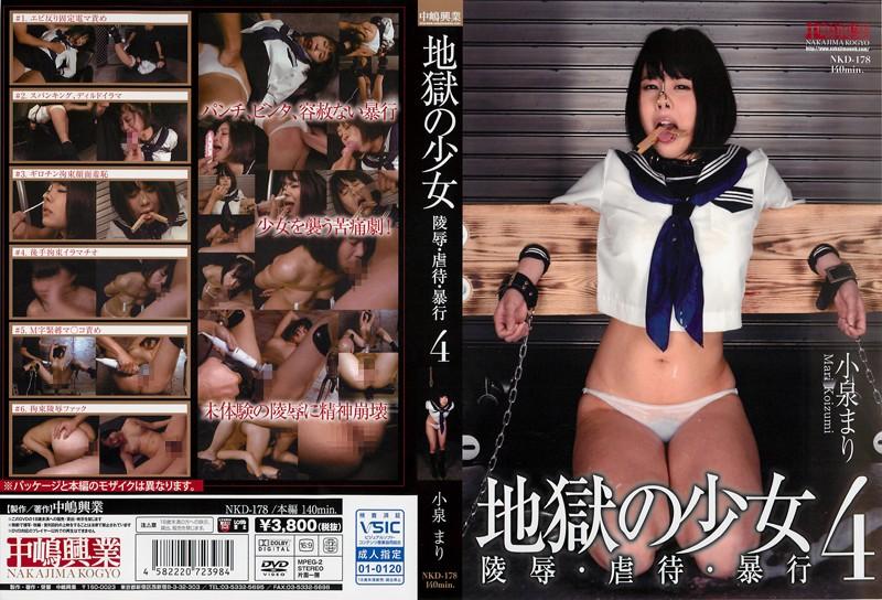 [NKD-178] 地獄の少女 4 陵辱・虐待・暴行 小泉まり 単体作品 小泉まり