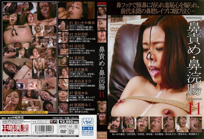 鼻責め・鼻浣腸11
