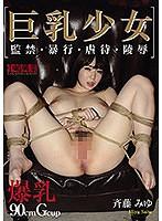 巨乳少女 監禁・暴行・虐待・陵辱 斉藤みゆ NKD-206画像