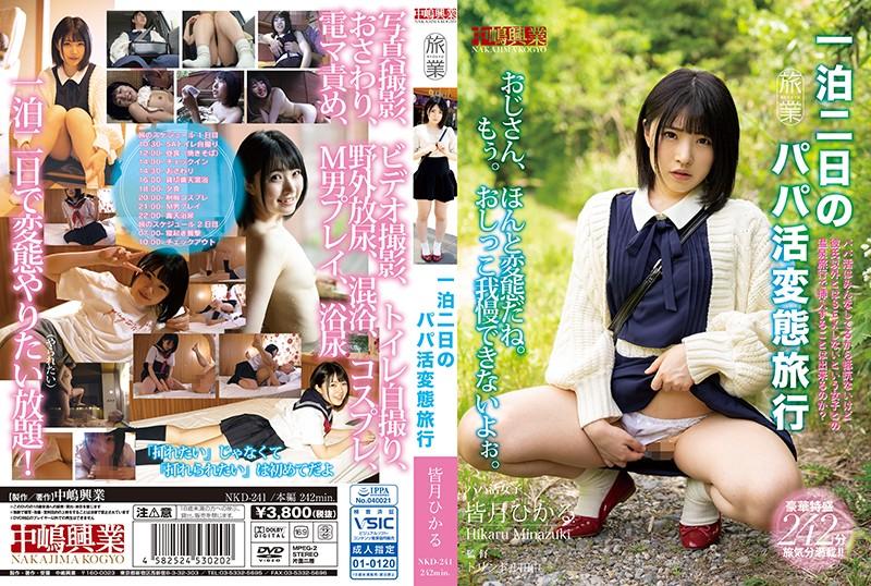 NKD-241  A 2-Day, 1-Night Sugar Daddy Recruiting Perverted Vacation Hikaru Minazuki