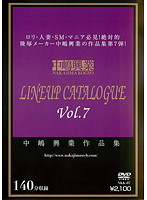 「中嶋興業作品集 LINEUP CATALOGUE Vol.7」のパッケージ画像
