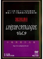 「中嶋興業作品集 LINEUP CATALOGUE Vol.9」のパッケージ画像