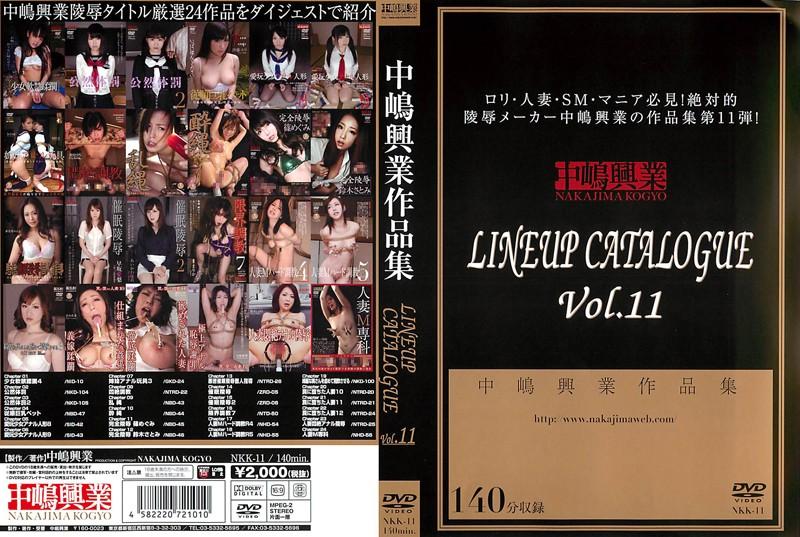 中嶋興業作品集 LINEUP CATALOGUE Vol.11