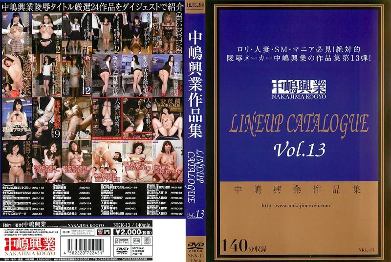 [NKK-013] 中嶋興業作品集 LINEUP CATALOGUE Vol.13 中嶋興業