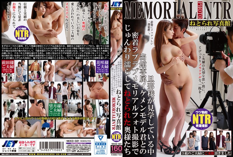 NKKD-021 Wet And Wild Wives In Memorial Photos Of Real Love