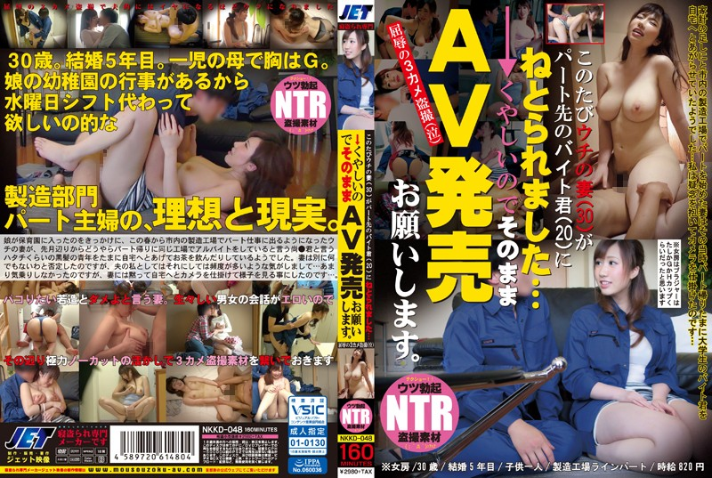 NKKD-048 This Time My Wife 's Wife (30) Was Taken By The Part - Time Tote Girl (20) ... → Because It Is Murky, Please Release AV As It Is.