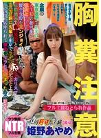 胸糞注意 念願の東京進学で出来た人生初の超可愛い彼女とラブラブ健全交際をエンジョイしていたら 以前地元で県内最狂と恐れられていたカリスマDQN鰐口先輩が東京でライブあんだよと上京してきて居座られて彼女をヤラれてしまった時の話です 姫野あやめ NKKD-066画像