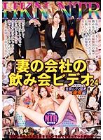 妻の会社の飲み会ビデオ24 生保レディ販売報償編 NKKD-144画像
