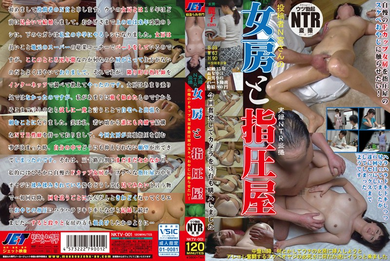 [NKTV-001]
