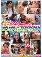 ナンパJAPAN 美少女Hunt Vol.01 「はじめまして僕たちナンパJAPANです!新宿Street編」 NNPJ-001画像
