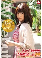 ナンパJAPAN EXPRESS Vol.01 沖縄 ナンパロケ中に出会ったセレブ妻をAVデビューさせちゃいました NNPJ-004画像
