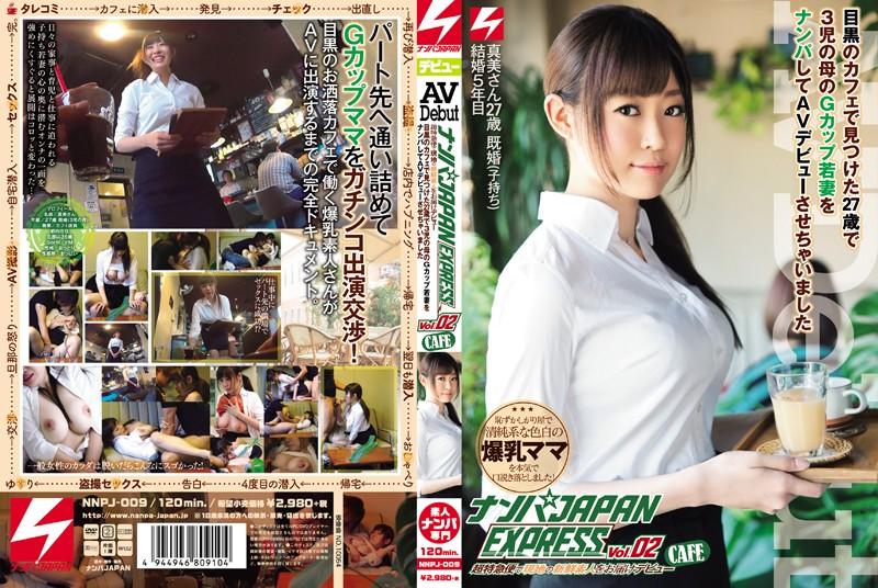 NNPJ-009 ナンパJAPAN EXPRESS Vol.02 目黒のカフェで見つけた27歳で3児の母のGカップ若妻をナンパしてAVデビューさせちゃいました