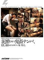 勤務先のBARで気になっていた常連客を泥酔させて鬼畜ナンパ、隠し撮りSEXを勝手にAV発売。 NNPJ-010画像