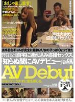 「知らぬ間にAVデビュー」Vol.02 渋谷でナンパしたイマドキGALを自宅に連れ込み盗撮セックス。 NNPJ-023画像