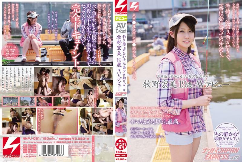 NNPJ-031 釣り堀で声をかけた美少女釣りガール 牧野宏美19歳AVデビュー ナンパJAPAN EXPRESS Vol.07