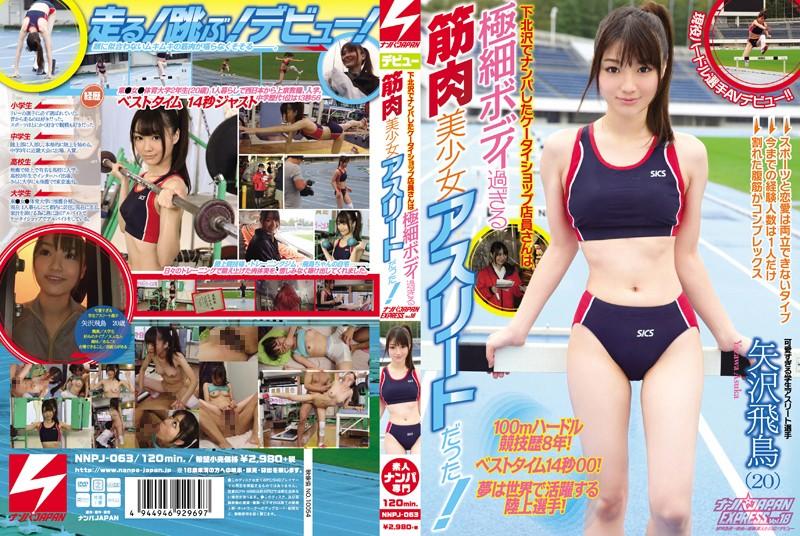 下北沢でナンパしたケータイショップ店員さんは極細ボディ過ぎる筋肉美少女アスリートだった!ナンパJAPAN EXPRESS Vol.18