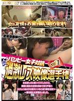 パンピー女子対抗 過激レズ映像選手権Vol.2 NNPJ-069画像