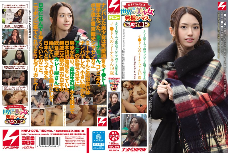 [NNPJ-075] We Discover The Beautiful Girls Of The World. Vol.02 - Innocent Exchange Student From India Working At A Curry Restaurant: 19-Year-Old Mina