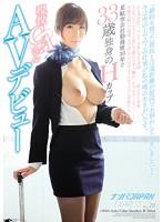 某航空会社勤務歴10年!!33歳独身のHカップ現役CAさんAVデビュー ナンパJAPAN EXPRESS Vol.28