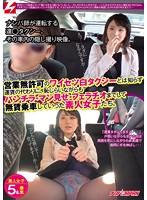 営業無許可のワイセツ白タクシーとは知らず運賃の代わりに、恥じらいながらもパンチラ・マン見せ・フェラチオまでして無賃乗車していった素人女子たち。 NNPJ-093画像