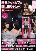 Image NNPJ-101 Also Put Out Voice The Young And Cute Amateur Daughter Was Bored Nampa Time Take Shibuya Net Cafe Hidden, Blow By Using There Is No Private Space Escape, SEX, Finally Was Chai Done Until Cum Live!
