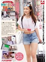 NNPJ-167 世界の美少女発掘シマス。 Vol.05 台●人 ニッポン人が大好き過ぎて一人で旅行にやってきた台●ガール メイランちゃん20歳