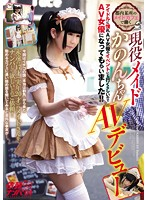 NNPJ-177 Since Seems To Go To AV Actress Of Events Longing To Active Duty Maid Kanon-chan AV Debut Idle To Work In The Maid Cafe In Tokyo Somewhere It Had Become The AV Actress! !Request Nampa Vol.4