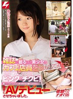 [NNPJ-179] After About Try Nugashi The Beautiful Girl Of The Cafe Clerk Appear In A Magazine Of Pale Pink To Overreact Chikubi!