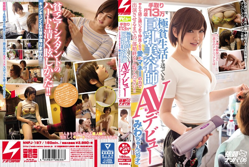 NNPJ-187 Please See The Whole Story Up To Be Cast In The Friends Will Love And Money Of Force Kayoitsume To Busty Hairdresser AV Debut Profusely Shop Is Sending A Destitute Life In The Take-home Monthly Income 130,000! !Request Nampa Vol.6