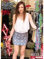 ほぼ毎日タイトなミニスカートで美味しそうなナマ足を魅せながら働いているアパレル店長をAVデビューさせちゃいました! 依頼ナンパVol.8 NNPJ-197画像