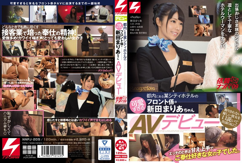 nnpj205pl NNPJ 205 The Gentle Her That Can Not Be Otherwise Noted Wooed By The Appearance Spoiled Good A Slave Favorite Girl Cute Of A Certain City Hotel In Tokyo Vol.9
