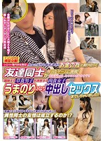 NNPJ-213 Nampa JAPAN Verification Planning Amateur Professional Students Only!Thorough Investigation Of The Men And Women Of Friendship! !Friends With Each Other And Simplistic And For The Money Is A Challenge To The H Game!Earlier It Had Dabbled In The Rainy Day Girls! ?Carnivorous Women To Seduce The Hesitant Herbivorous Boys I Have To To Sex Pies Will Be Horseback Riding! !