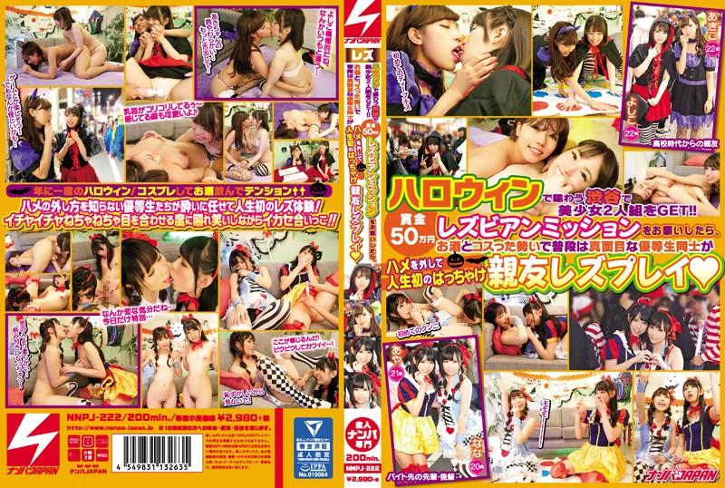 NNPJ-222 ハロウィンで賑わう渋谷で美少女2人組をGET!!賞金50万円レズビアンミッションをお願いしたら、お酒とコスった勢いで普段は真面目な優等生同士がハメを外して人生初のはっちゃけ親友レズプレイ