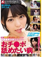 NNPJ-230 Wonder-based Girl Was Found In The Famous Nampa Spot Of The Northern Kanto Region Was Na Ng-Toochi ● Po Lick Want To Disease! !Nampa JAPAN EXPRESS Vol.47