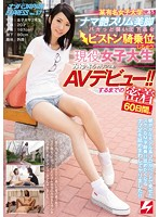 [NNPJ-255] This Real Life College Girl At A Famous Women's University With Alluring And Slim Beautiful Legs Is Spreading Her Pussy Lips Wide Open In Rude And Crude Piston Cowgirl Action Miyuki (Age 20) In Her AV Debut!! 60 Days Together, Up Close And Personal, Until She Fucks NANPA JAPAN EXPRESS vol. 57