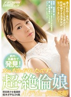 NNPJ-258 Tokyo / High ● Discovered At The Temple!Even A Woman Really Existed! Ultimate Extraordinary Daughter Active Bishoujo Nurse Sakuragi Sayana 24 Year Old AV Debut (Complete Voyeurism) Nanpa JAPAN EXPRESS Vol.59