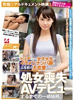 NNPJ-261 Ultimate Real Document Video! A Purely Overly Female College Student Makes A Big Love Affair With A Lucky Man 's First Teacher And Loses Her Virginity.Honoko-chan (21 Years Old) Active Female College Student Nanpa JAPAN EXPRESS Vol. 60