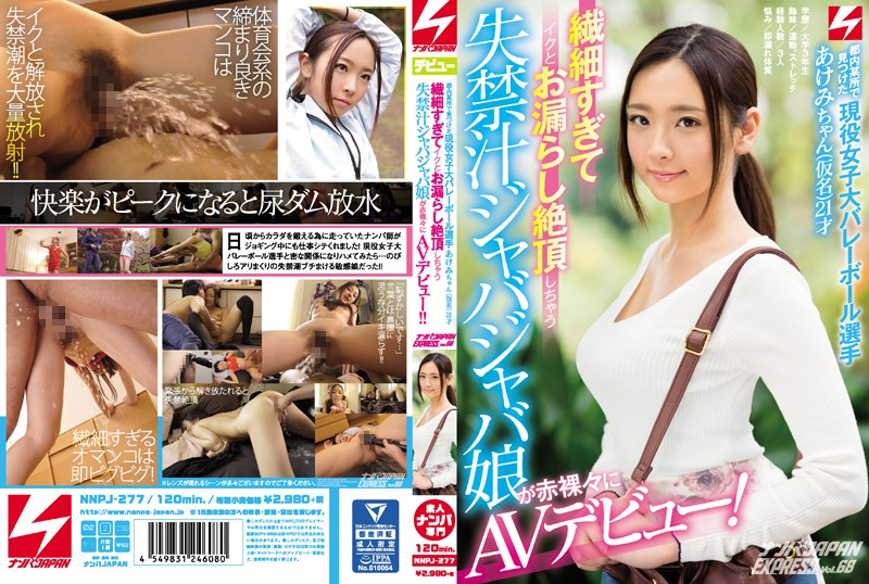 [JAV Streaming]NNPJ-277 Acting Women's College Volleyball Player Akemi-chan (pseudonym) I Found In Some Places In Tokyo Metaphysics Juice Jubajaba Girl Nakedly Debuts AV With 21 Years Old Deliciously Delicate Cough! ! Nampa Japan EXPRESS Vol.68