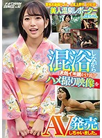 [NNPJ-319] Shiho Is A Currently Very Popular Ultra Sensual Beautiful Hot Springs Reporter On A Famous Video Website We Filmed POV Videos Of Her Getting Natural Airhead Orgasms In A Coed Bath And Now We're Selling The Footage As An Adult Video NANPA JAPAN EXPRESS vol. 92