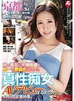 京都にある某一流企業の美人受付嬢えみさん(22歳)Mで有名な大物俳優を月一で骨抜きにしていた 真性痴女AVデビューするまでの48日間密着映像。 ナンパJAPAN EXPRESS Vol.106 NNPJ-340画像