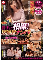 渋谷のオサレなお店で張り込み!勝手に相席!居酒屋ナンパ!今どき女子大生をノリで押しきりラブホへ直行!そのまま生パコ中出しキメました!! NNPJ-375画像