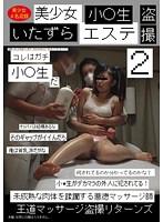 【予約】美少女小○生 いたずらエステ盗撮2