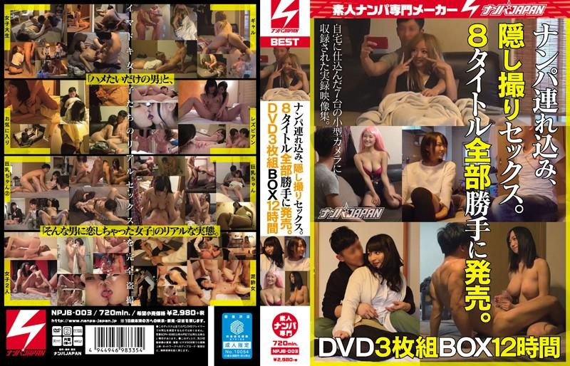 [NPJB-003] ナンパ連れ込み、隠し撮りセックス。8タイトル全部勝手に発売。DVD3枚組BOX12時間 NPJB
