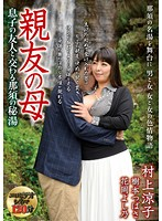 NRPD-011 Hidden Spring Of Nasu, Which Intersects With The Best Friend Of The Mother Son Of A Friend Ryoko Murakami