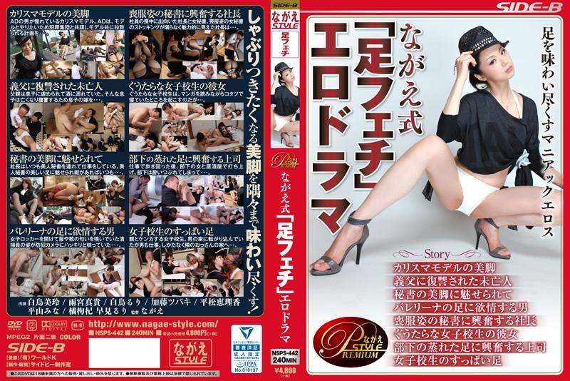 "Yangtze Formula ""Foot Fetish"" Erotic Drama"