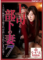 "NSPS-468 His Wife Was Forcibly Committed To The Boss And His Wife, 7-boss Of Subordinates've Been ""Pies"" – Kan'nami Multi Ichihana"
