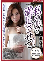 NSPS-485 Husband Certified! Please Let Me Satisfy My Wife. Aki Sasaki