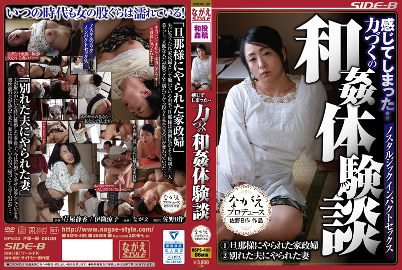 NSPS-499 Wakan Experiences Brute ... Force Had Felt  Married Woman