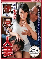 NSPS-536 President Mrs. Aoi Is Squid To The Father Of A Married Woman Bad Employees Are Exhausted Licking In Liver Father Chie